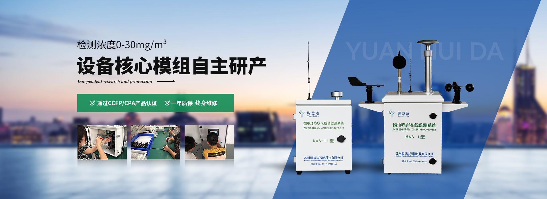 源慧达环境监测设备  检测精度达0.1 μg/m³ 设备核心模组自主研产  故障率低 运行稳定