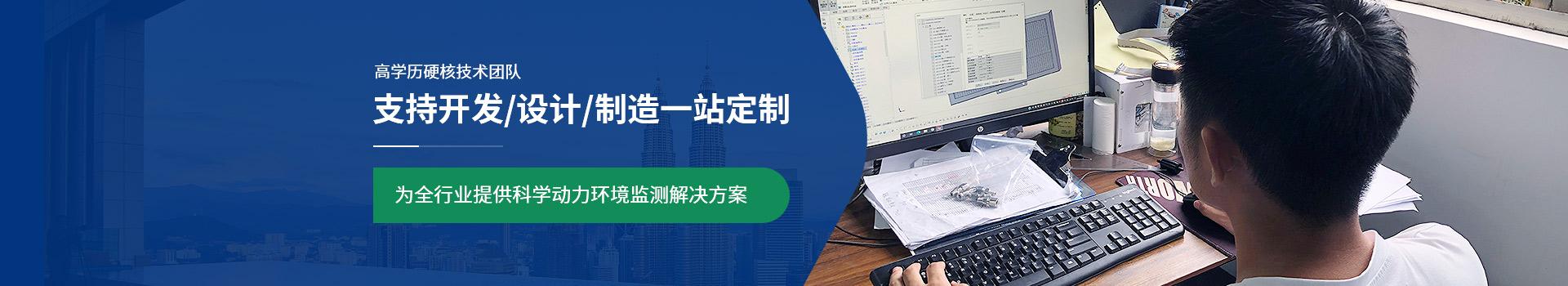 源慧达 支持开发/设计/制造一站定制