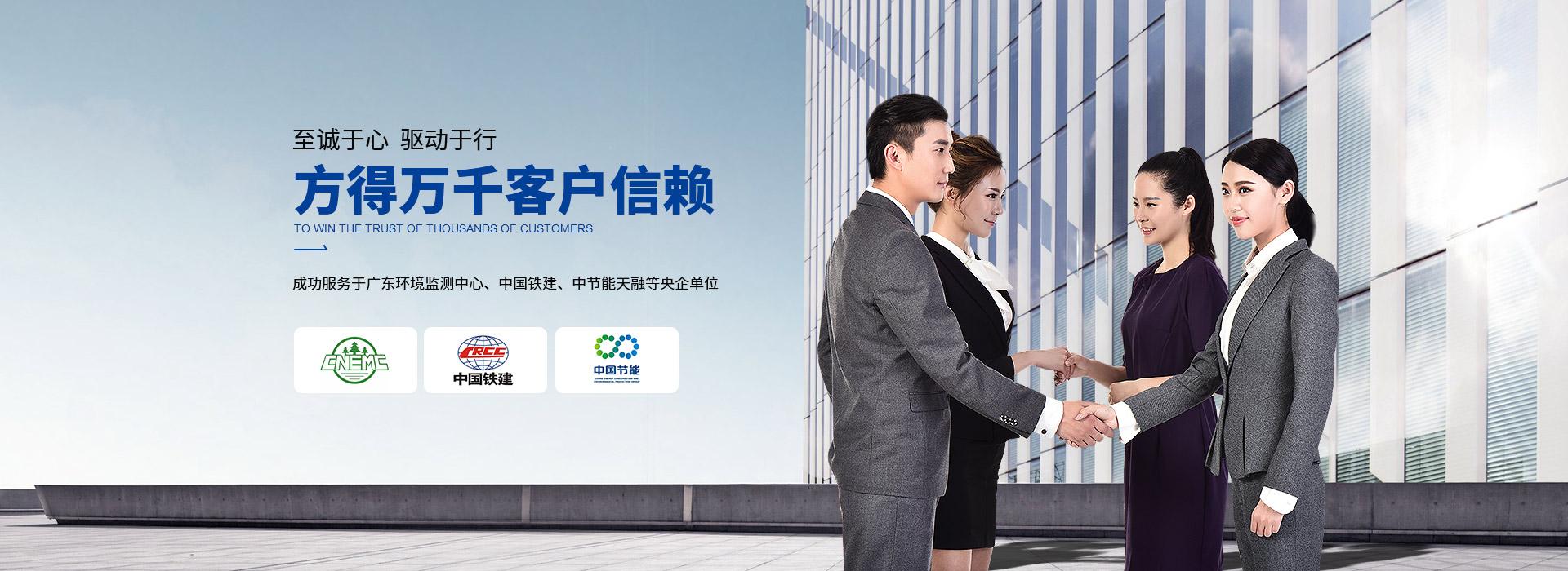 至诚于心  驱动于行  方得万千客户信赖 源慧达成功服务于广东环境监测中心、中国铁建、中节能天融等央企单位