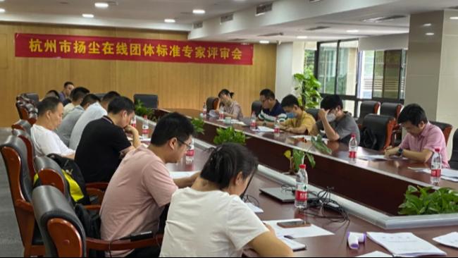 《扬尘在线监测设备运行和质控技术规范》(试行)评审会。