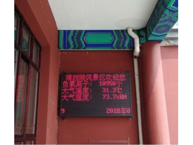 清西陵风景区负氧离子在线监测