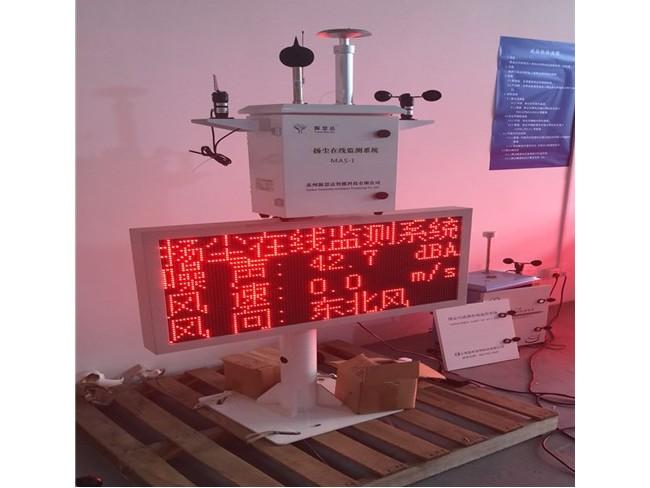 扬尘监测设备的三种监测方法介绍