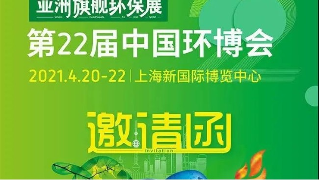 苏州源慧达邀您相约4月20日-22日中国环博会
