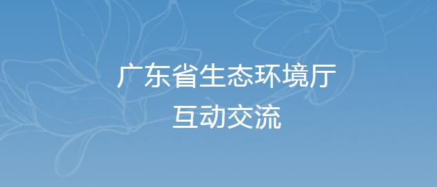 广东省环境厅