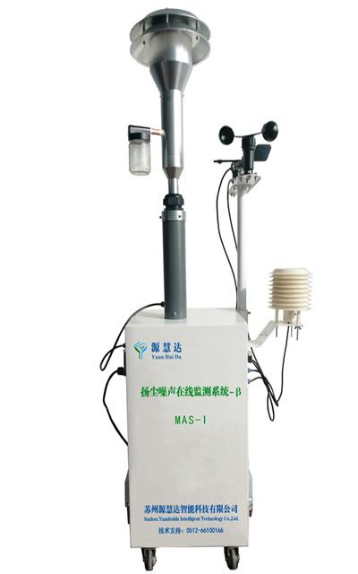 β射线扬尘在线监测设备