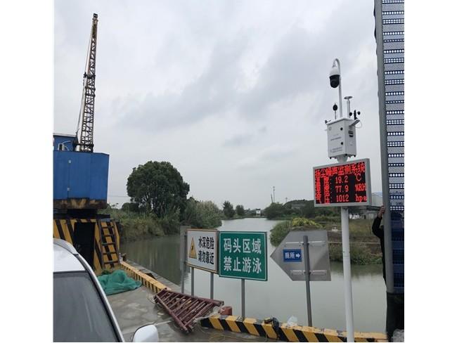 扬尘监测和视频监控系统助力港口码头扬尘污染治理