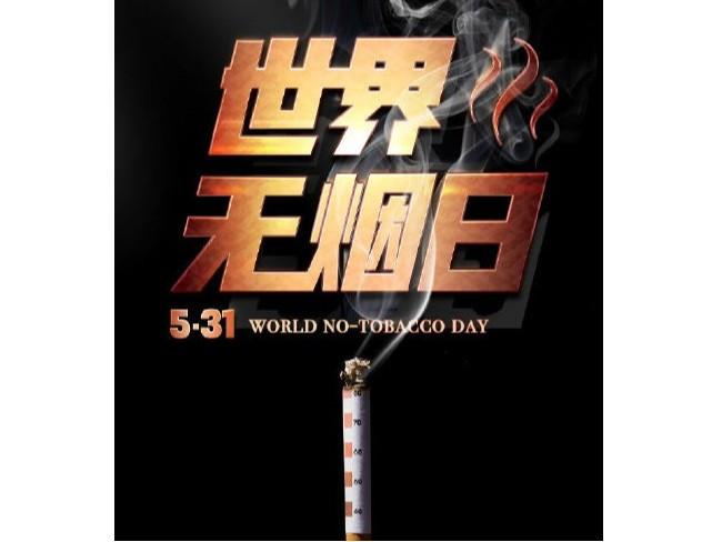 戒烟宣传——世界无烟日,吸烟有害健康