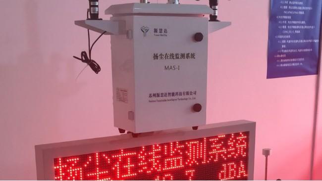 """扬尘在线监测系统是监控管理大气污染源的""""抓手"""""""