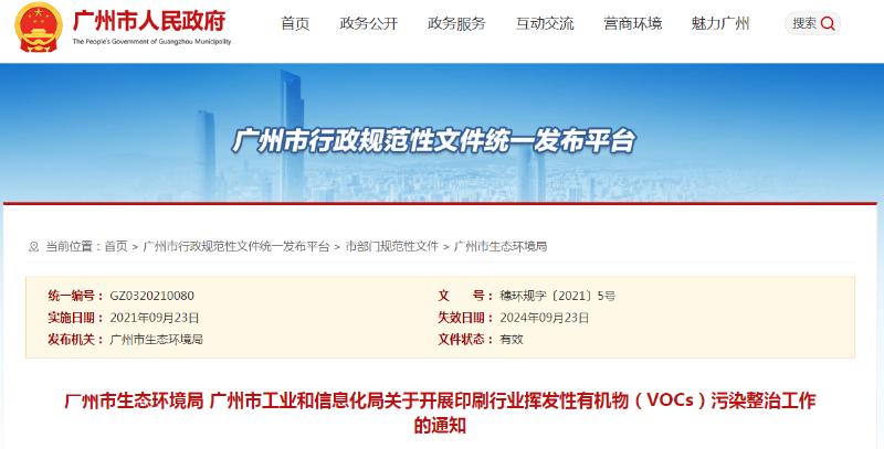 广州人民政府