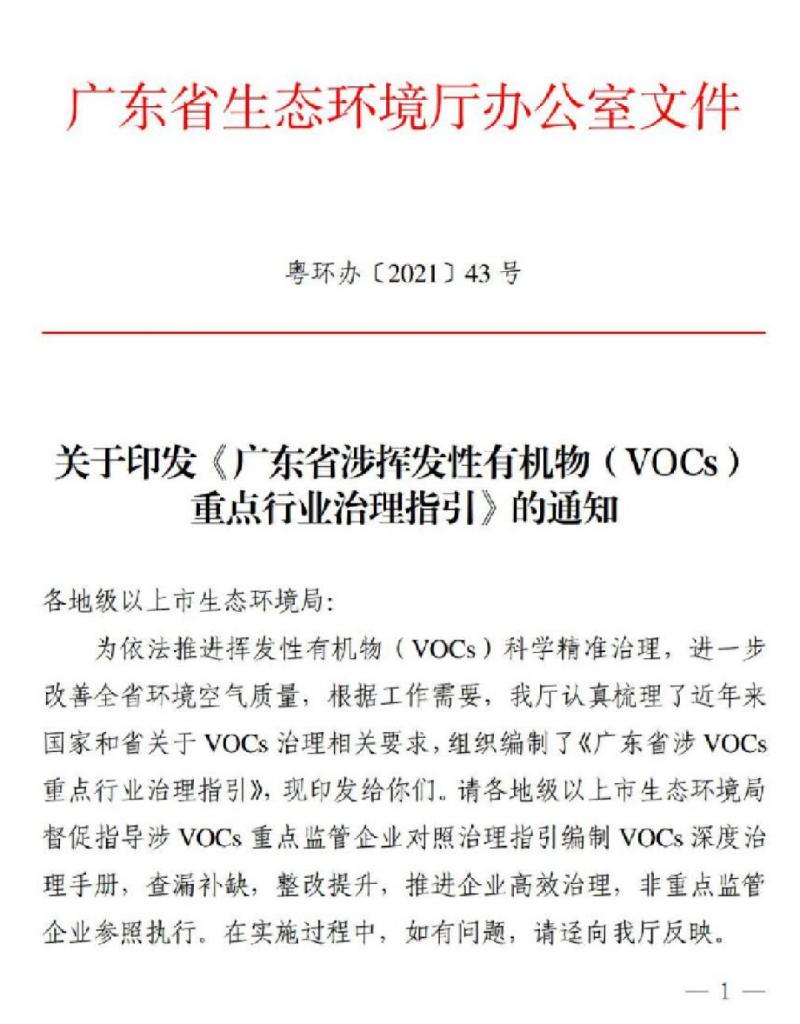 VOC监测治理省厅发文