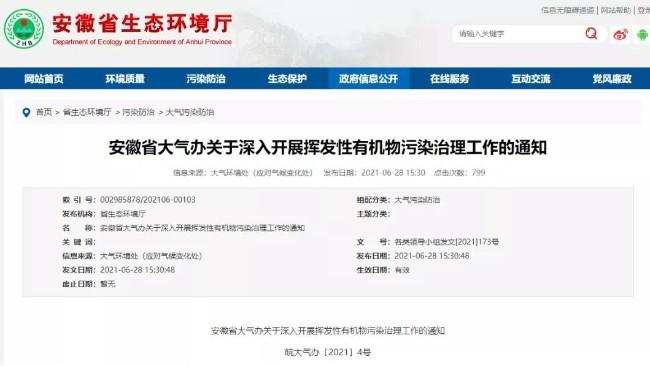 安徽:梳理全省41500余家涉VOCs排放企业,分类展开VOCs管理的项目