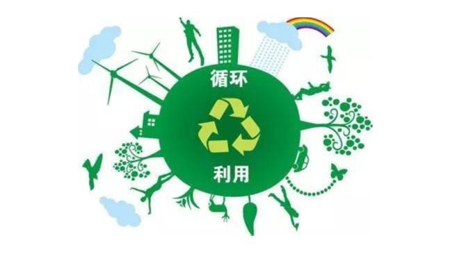 国务院印发《关于加快建立健全绿色低碳循环发展经济体系的指导意见》