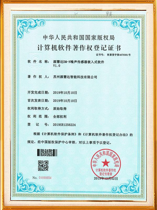 DM-N噪声传感器软著登记证书