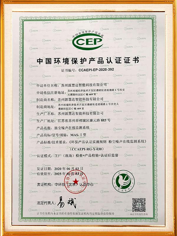 MAS-I扬尘噪声在线监测系统CCEP证书