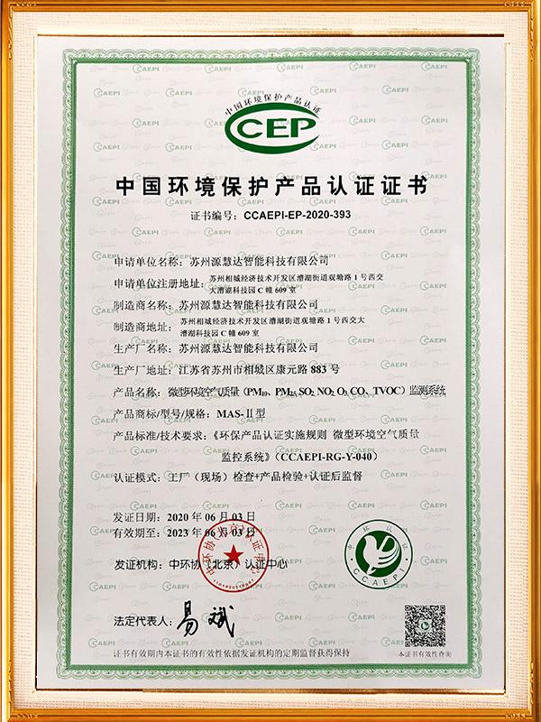 MAS-II微型环境空气质量监测系统CCEP证书
