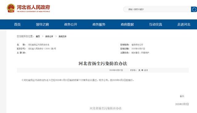 分类细化扬尘污染防治措施《河北省扬尘污染防治办法》自4月1日起施行