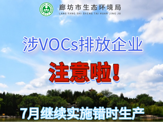 市局发布:涉VOCs排放企业哪些可免于错时生产?