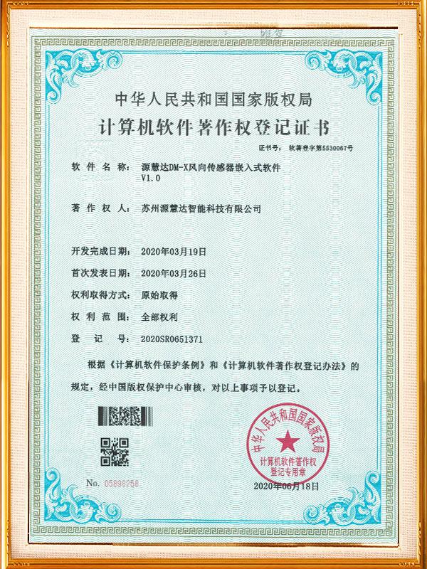 DM-X风向传感器嵌入式软件著作权登记证书