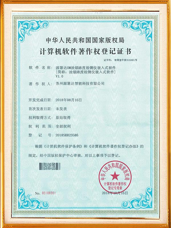 OM油烟浓度检测仪嵌入式软件著作权登记证书