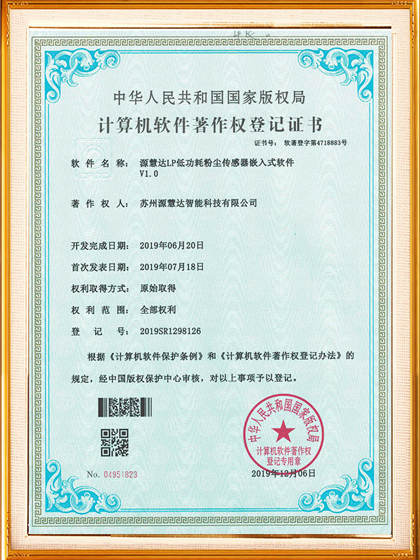 LP低功耗粉尘传感器嵌入式软件著作权登记证书