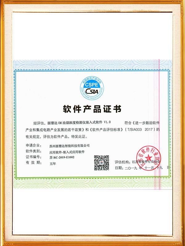 油烟监测仪软件产品证书