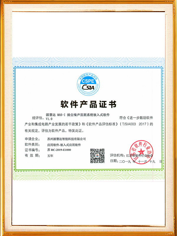 扬尘噪声在线监测系统软件产品证书