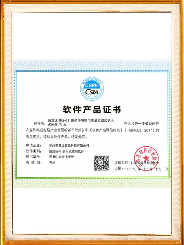 微型空气站软件产品证书