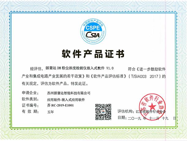 DM-粉尘仪软件产品证书