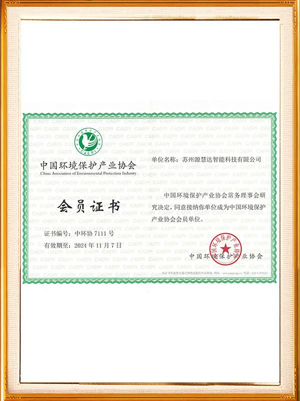 CCEP会员证书