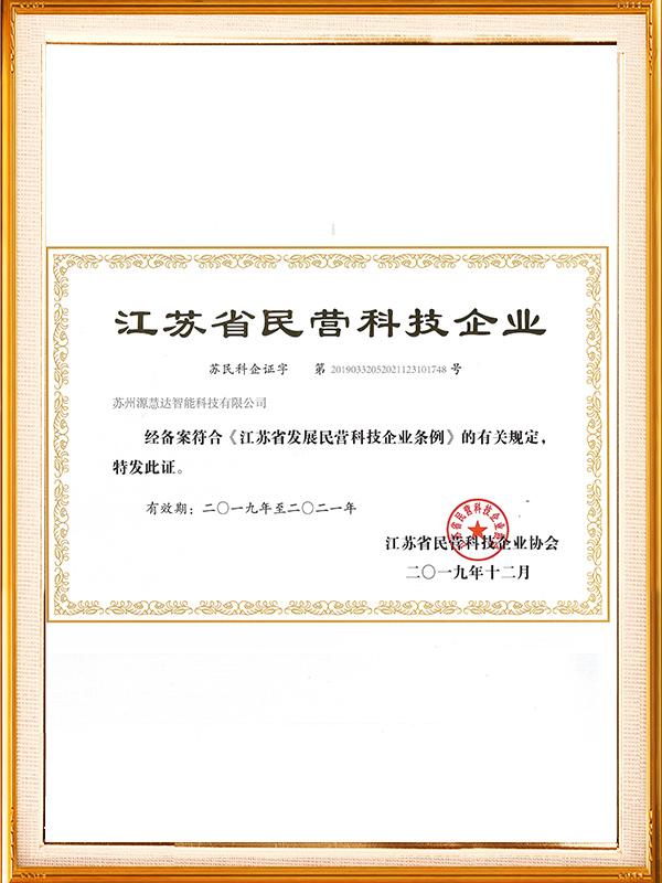 民营科技证书
