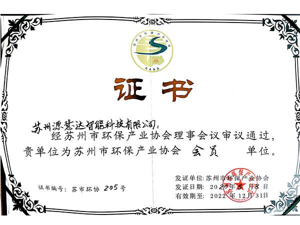 环保协会会员单位