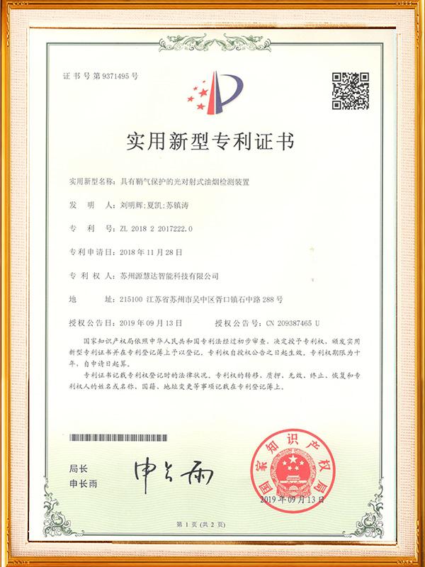 具有鞘气保护的光对射式油烟检测装置专利证书