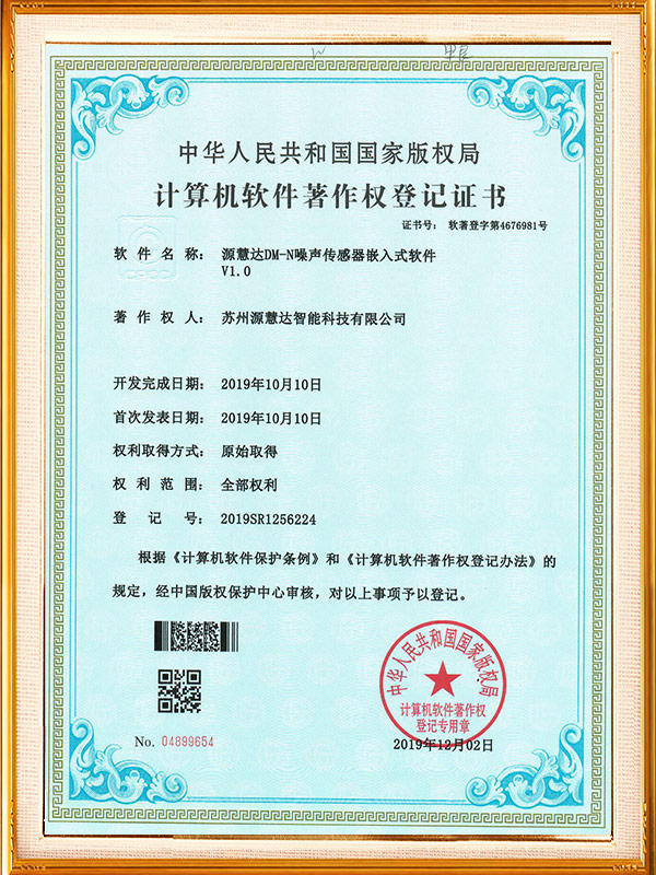DM-N噪声传感器嵌入式软件著作权登记证书