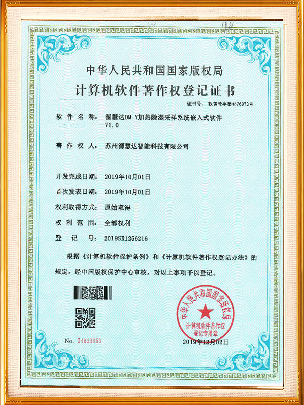 DM-Y加热除湿采样系统嵌入式软件著作权登记证书