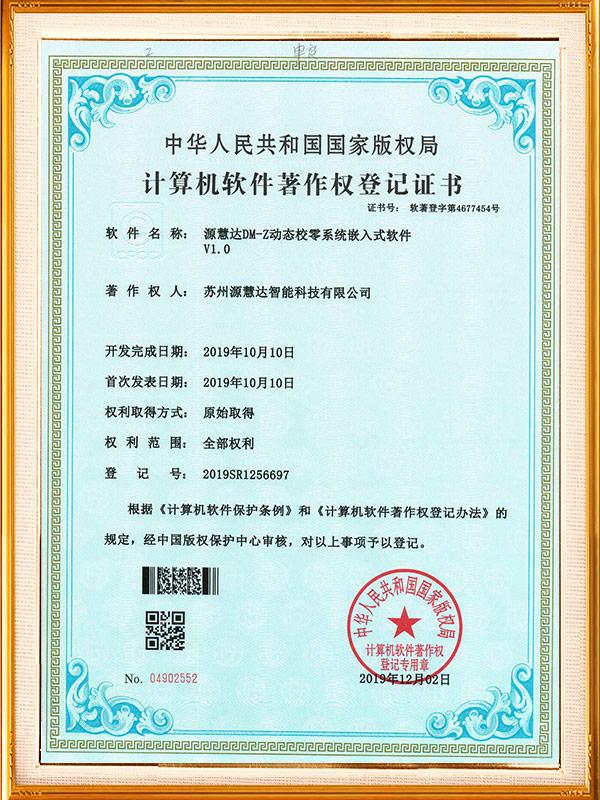 DM-Z动态校零系统嵌入式软件著作权登记证书