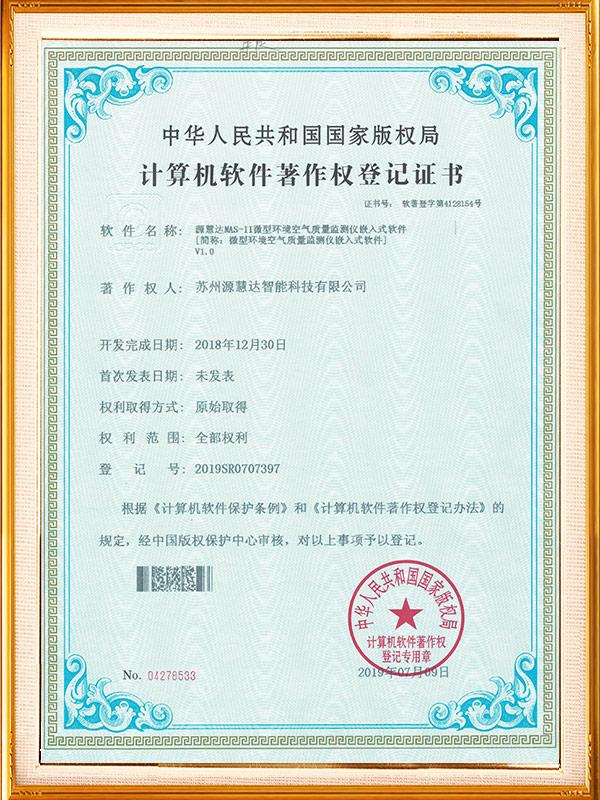 MAS-II微型环境空气质量检测仪嵌入式软件著作权登记证书