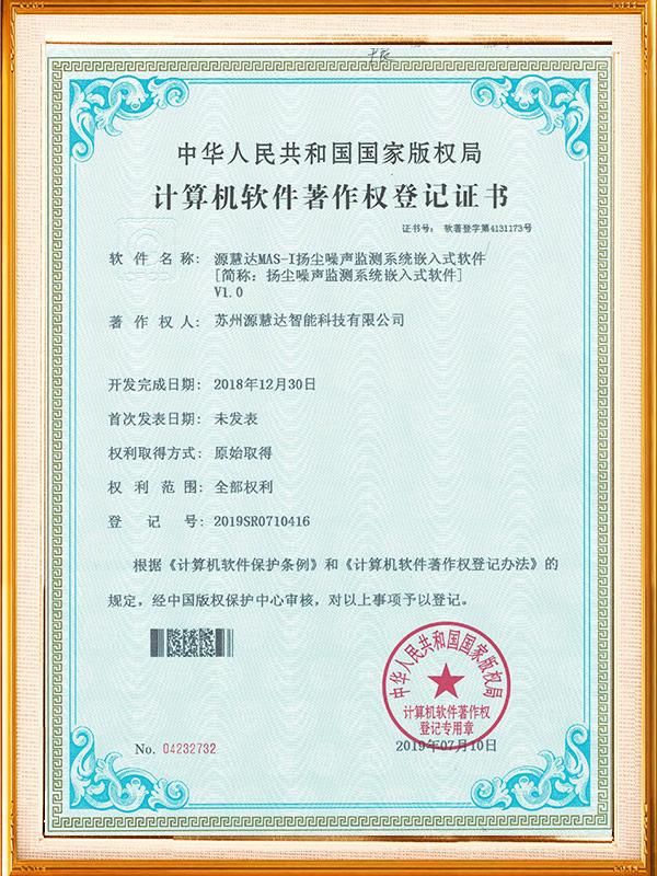 MAS-I扬尘噪声监测系统嵌入式软件著作权登记证书