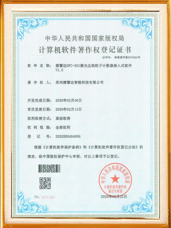 OPC-301激光尘埃粒子计数器嵌入式软件著作权登记证书