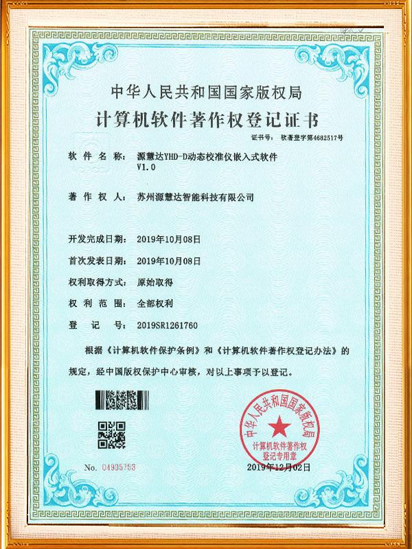 YHD-D动态校准仪嵌入式软件著作权登记证书