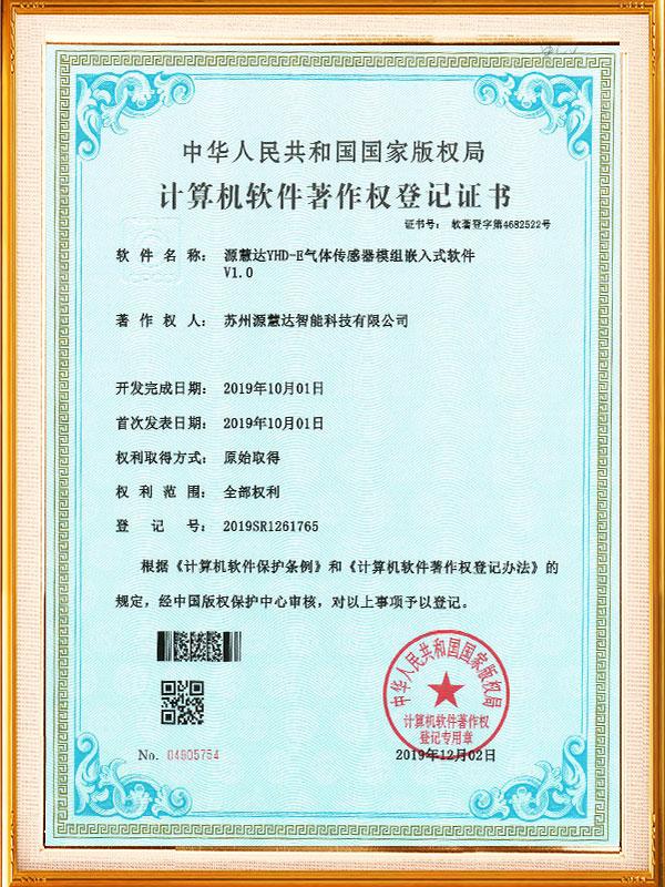 YHD-E气体传感器模组嵌入式软件著作权登记证书