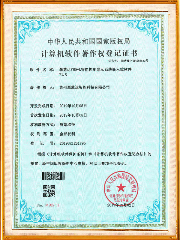 YHD-L智能控制显示系统嵌入式软件著作权登记证书