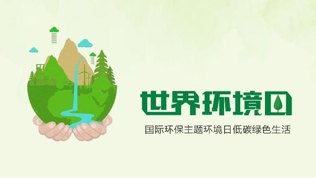 世界环境日|环境监测仪器设备护卫地球家园