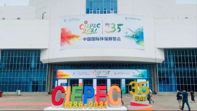第十九届中国国际环保展览会圆满结束