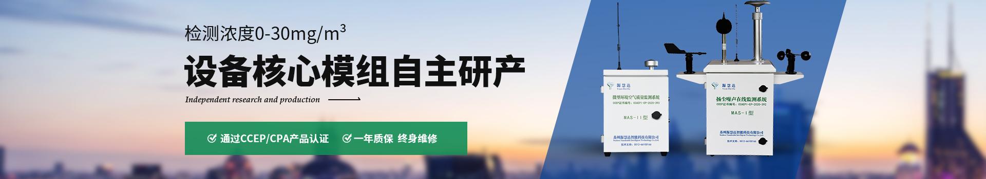 源慧达 设备核心模组 自主研产