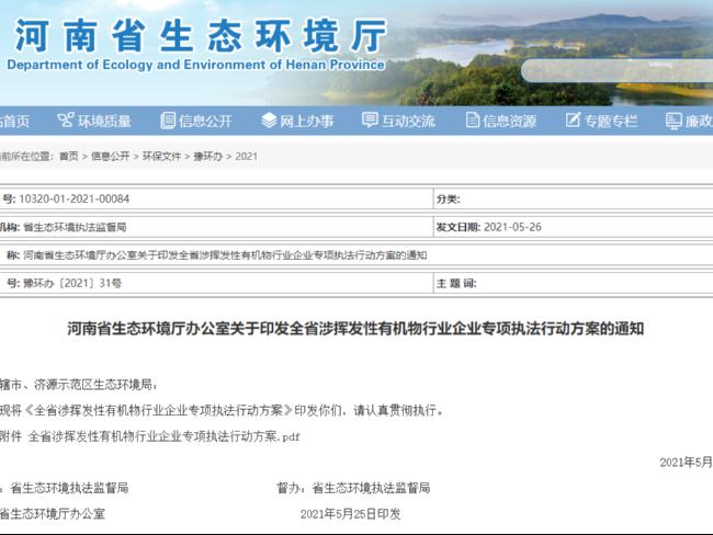 省厅发布:VOCs专项执法现场监测要求