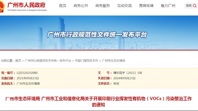 9.23日施行!市局将开展印刷行业 VOCs 污染整治工作!为期3年