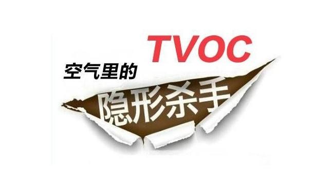 科普—— VOC降解及处理方法(一)