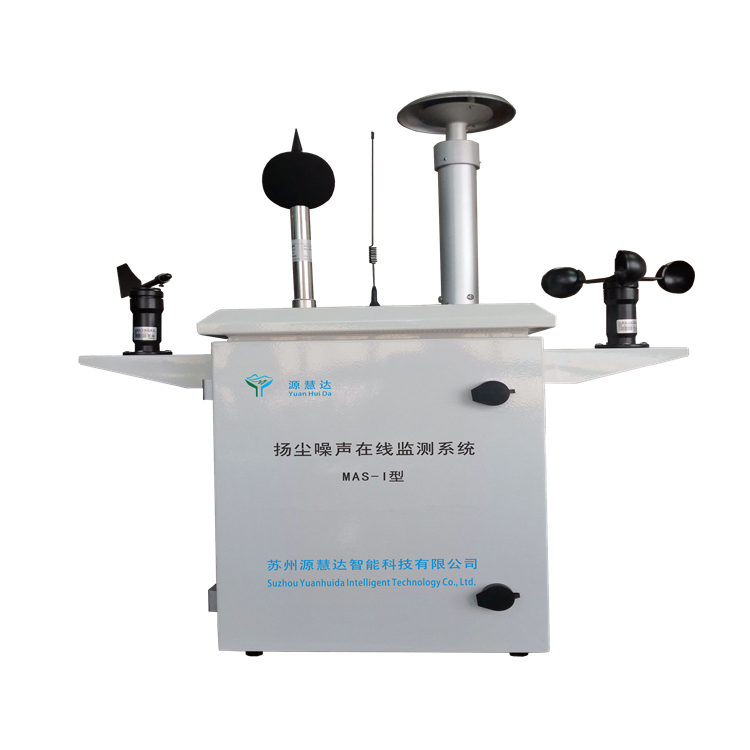 标题扬尘噪声在线监测系统(1)