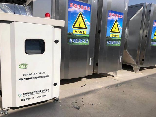 苏州天奇新材料有限公司VOC设备安装现场