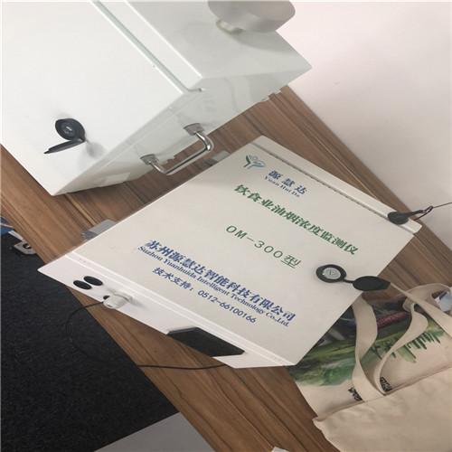 OM-300油烟监测